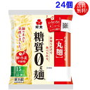 紀文 糖質0g麺(丸麺)180g 24個セット 【送料無料】