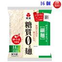 紀文 糖質0g麺 (細麺タイプ)16個セット 【送料無料】【