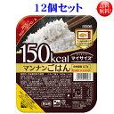 マイサイズ マンナンごはん 140g 12個セット 大塚食品...