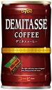 リニューアル ダイドーブレンド デミタスコーヒー