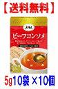 【送料無料】明治 JAL ビーフコンソメ スープ (5g×10袋)×10個セット