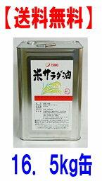 こめ油TSUNO 米サラダ油(こめサラダ油)16.5kg 缶【送料無料】こめ油 築野食品 国産 米油 コメ油