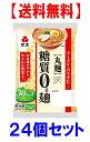 【送料無料】【代引き不可】 紀文 糖質0g麺(丸麺)180g 24個セット 【返品不可】【東北