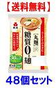 【送料無料】【代引き不可】 紀文 糖質0g麺(丸麺)1