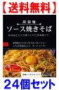 【送料無料】ダイエット こんにゃく麺 ソース焼きそばこんにゃく焼きそば 24食セット