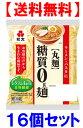 紀文 糖質0g麺(丸麺)180g 16個セット 【代引き不可】【東北、北海道、沖縄発送不可】こ