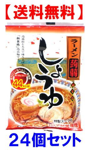 【送料無料】ダイエット こんにゃく麺こんにゃくラーメン しょうゆ味24個セットダイエット食品(蒟蒻麺)(糖質0g麺)