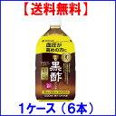 ミツカン マインズ(毎飲酢) 黒酢ドリンク 1000ml 6本 【送料無料】