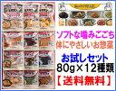 【送料無料】堂本食品 思いやり堂本便ソフトな噛みごこち 80...