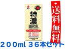 【激安】【送料無料】36本セットキッコーマン 特濃調整豆乳200ml36本セット(常温保存可能)