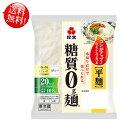 紀文 糖質0g麺 16個セット 【代引き不可】【東北、北