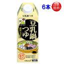 キッコーマン 湯葉もできる 豆乳鍋つゆ (豆乳鍋の素)750ml6本入 【送料無料】豆乳