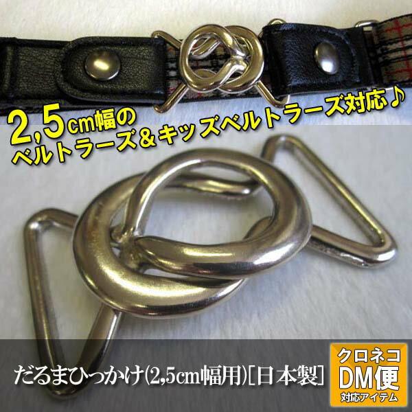 ゴムベルト 金具 だるまひっかけ 25mm幅 日本製 シルバー【ネコポス対応】【2,5cm幅用】【ベルトラーズ・キッズベルトラーズに】【RCP】