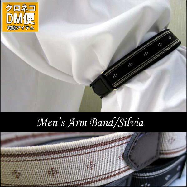 アームバンド メンズ シルビア 日本製 ワイシャ...の商品画像