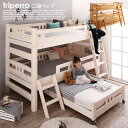 ロータイプ収納式3段ベッド triperro【トリペロ】