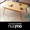 北欧デザインこたつテーブルLumikki【ルミッキ】長方形(105×75)