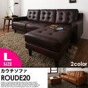 ビンテージレザーカウチソファ ROUDE 20【ルード20】ラージサイズ