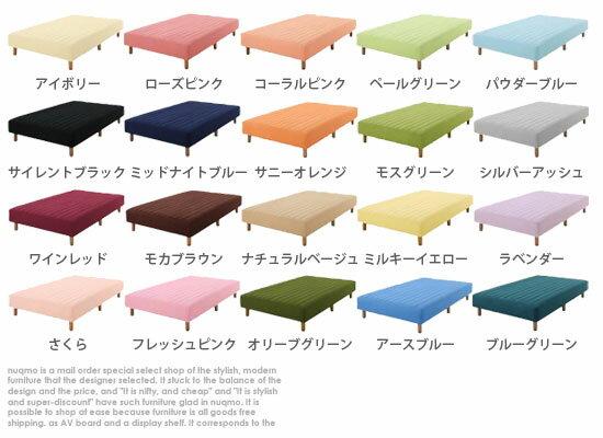 20色カバーリングポケットコイル脚付きマットレスベッドシングル脚30cm 沖縄・離島も送料無料