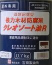 クレオソート油R  こげ茶色  0.7Kg  吉田製油所