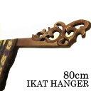 イカットハンガー スティック80 アジアン雑貨タペストリー掛け 布49cmまで