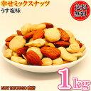 薄塩味幸せミックスナッツ 1kg 送料無料 高品質なナッツ使...