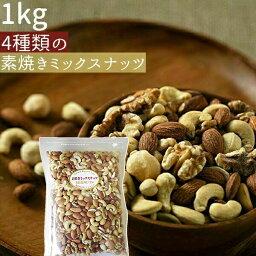 【送料無料】4種類の素焼き<strong>ミックスナッツ</strong>1kg(1kgx1袋)アーモンド クルミ カシューナッツ マカダミアナッツ 無添加