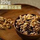 素焼きクルミ 250g無添加 食塩不使用 小分け≪ネコポス便・送料無料≫【小袋250gクルミ素焼き】