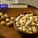 ◆まとめ買い250gx2◆塩有マカダミアナッツ 500g 塩...