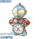 セイコークロック SEIKO キャラクター 目覚まし時計 置き時計 JF336A セイコー目覚まし時計 セイコー置き時計 ウルトラマン 音声 おしゃれ かわいい【あす楽対応】