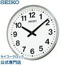 セイコークロック SEIKO 掛け時計 壁掛け KH411S セイコー掛け時計 壁掛け 防雨型 おしゃれ【あす楽対応】【送料無料】