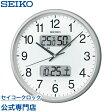 セイコークロック SEIKO 掛け時計 電波時計 KX383S セイコー掛け時計 セイコー電波時計 カレンダー 温度計 湿度計 おしゃれ【あす楽対応】【送料無料】