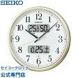セイコークロック SEIKO 掛け時計 電波時計 KX384S セイコー掛け時計 セイコー電波時計 自動点灯ライト カレンダー 温度計 湿度計 おしゃれ【あす楽対応】【送料無料】