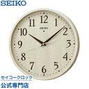 楽天セイコークロック公式専門店 NUTSセイコークロック SEIKO 掛け時計 壁掛け 電波時計 KX399A セイコー掛け時計 壁掛け セイコー電波時計 ナチュラルスタイル おしゃれ【あす楽対応】