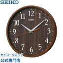 セイコークロック SEIKO 掛け時計 壁掛け 電波時計 KX399B セイコー掛け時計 壁掛け セイコー電波時計 ナチュラルスタイル おしゃれ【あす楽対応】