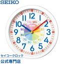 セイコークロック SEIKO 掛け時計 壁掛け KX617W セイコー掛け時計 壁掛け 知育時計 スイープ おしゃれ【あす楽対応】