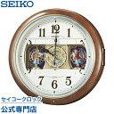 セイコークロック SEIKO 掛け時計 壁掛け からくり時計 電波時計 RE559H セイコー掛け時
