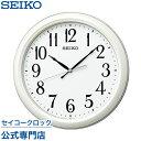 セイコークロック SEIKO 掛け時計 壁掛け 電波時計 KX234W セイコー掛け時計 壁掛け セイコー電波時計 スイープ おしゃれ【あす楽対応】