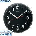 セイコークロック SEIKO 掛け時計 壁掛け 電波時計 KX301K セイコー掛け時計 壁掛け セイコー電波時計 スイープ おしゃれ【あす楽対応】【送料無料】