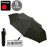 【レビューを書いてドライバッグゲット!】【安全構造】 クニルプス Knirps メンズ 男性用 折りたたみ傘 折り畳み傘 丈夫 大きいサイズ KNF880-710 ビッグデュオマチックセーフティー ブ