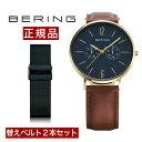 ベーリング BERING 腕時計 メンズ レディース 径40mm 14240-537 ベルト2本セット CHANGES 日本限定 サファイアガラス カーフレザー・ス..