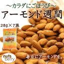 【無添加】アーモンド週間(28g×7袋)×10袋【素焼きアーモンド】【送料無料】【ビタミンE】【ナイアシン】【ナッツは低糖質食品】【糖質制限】【ローカーボ】