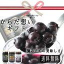 【送料無料】3種のブルーベリー瓶漬けギフトセット【保存料不使用】【アントシアニン