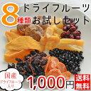 【送料無料】豪華!8種のドライフルーツお試しセット 1000...