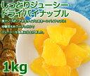 しっとりジューシードライパイナップル≪1kg≫【ドライパイン】【フィリピン産】【乾物ヨーグルト】