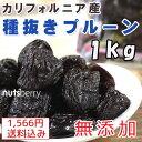 【送料無料!】無添加 種抜き 大粒プルーン≪1kg≫【砂糖不使用】 輸入者ならではの味と品質♪リピー