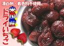 【米国産】ドライいちご(漂白剤・着色料不使用!) 500g【10P20Feb09】
