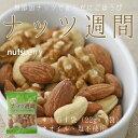【無添加!無塩!】ナッツ週間(22g×7袋)×10袋 食べきりサイズ!小分けパック!1日1