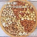【送料無料】豪華8種のナッツお試しセット 1000円(税抜)...