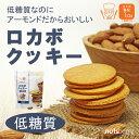 ロカボクッキー≪28g(2枚×5個)×10袋≫【低糖質おやつ】【糖質制限】【ローカーボ】【ケース
