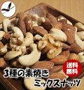 3種の素焼きミックスナッツ 《400g》...